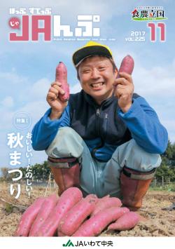 ほっぷすてっぷJAんぷ2017年11月号
