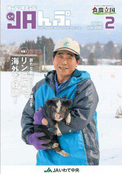 ほっぷすてっぷJAんぷ2018年2月号