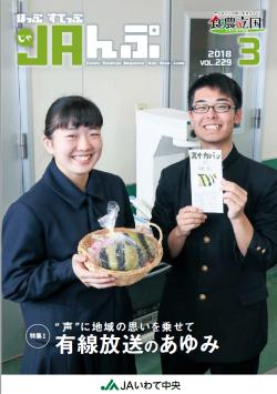 ほっぷすてっぷJAんぷ2018年3月号