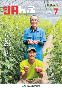 ほっぷすてっぷJAんぷ2018年7月号