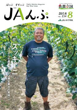 ほっぷすてっぷJAんぷ2018年8月号