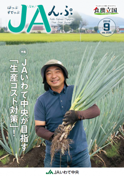 ほっぷすてっぷJAんぷ2018年9月号