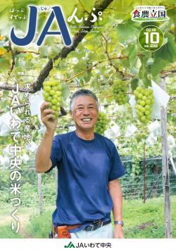 ほっぷすてっぷJAんぷ2018年10月号