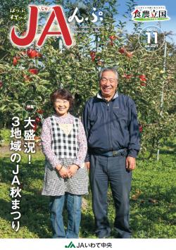ほっぷすてっぷJAんぷ2018年11月号