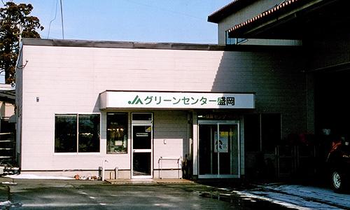 グリーンセンター盛岡