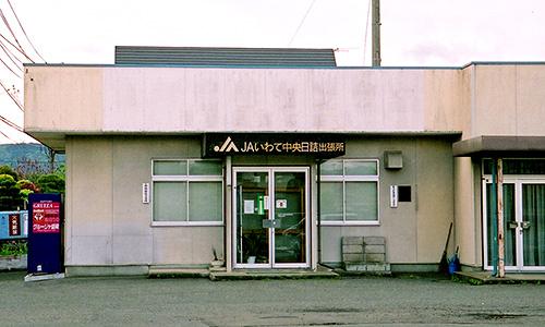 日詰活動センター