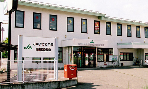 厨川活動センター