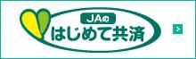 JAの初めての共済