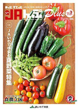 JAんぷPlus Vol.3